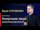 Начертание зверя Биометрический паспорт 666 Смотреть проповеди пастора Юрия Стогниенко онлайн