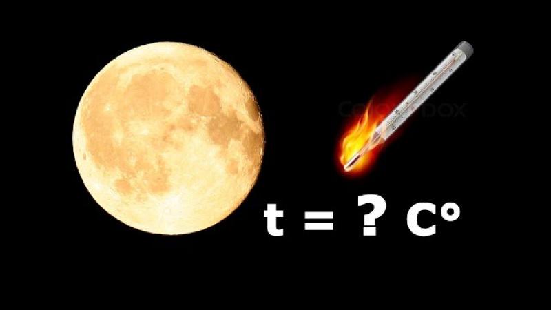 Светит ли Луна холодным светом? Эксперимент по измерению температуры света Луны...