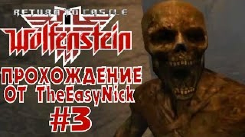 Return to Castle Wolfenstein. Прохождение. 3. Мертвецы встают.