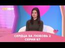 TV шоу Сердца за Любовь с участием Андрея Окладникова 6 15