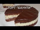 Торт Баунти, шоколадный с кокосовой начинкой,очень вкусный. Простой рецепт