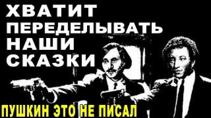 Пушкин ЭТО НЕ ПИСАЛ и Хватит Переписывать РУССКИЕ СКАЗКИ