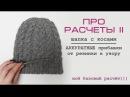 БАЗОВЫЙ РАСЧЕТ 2 Шапка с косами АККУРАТНЫЕ ПРИБАВКИ после резинки