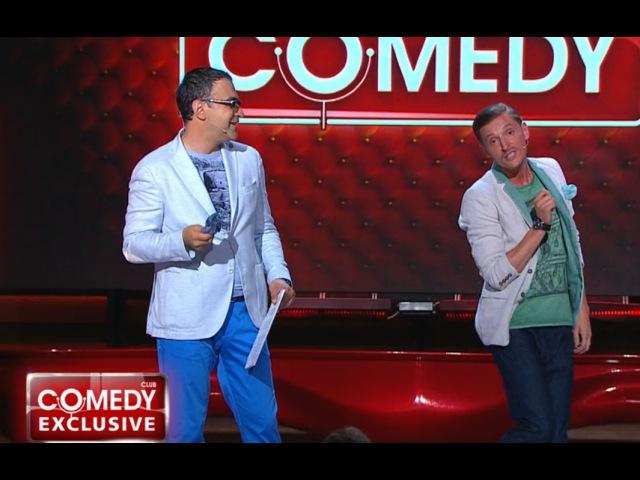 Comedy Club. Exclusive • 1 сезон • Comedy Club Exclusive, 80 выпуск