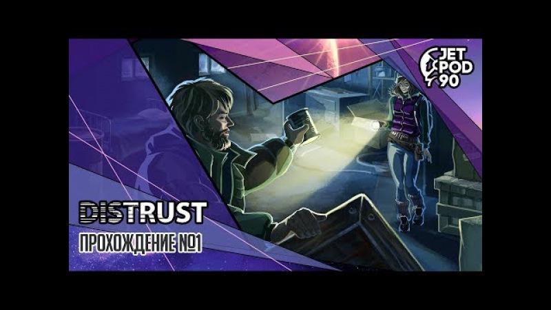 Стрим по игре DISTRUST от Alawar Entertainment. Прохождение вместе с JetPOD90, часть 1.