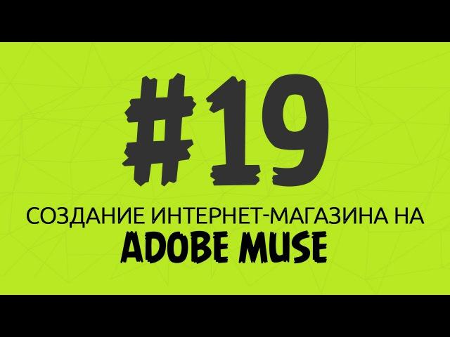 19 - Создание магазина на Adobe Muse. Favicon