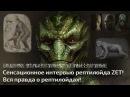 Сенсационное интервью рептилойда ZET Вся правда о рептилойдах