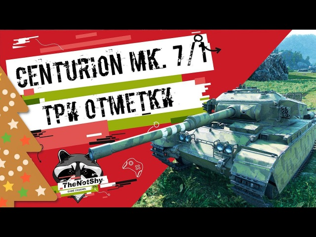 Centurion Mk. 7/1 - Три отметки | TheNotShy | Гайд | Мастер | World Of Tanks