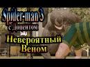 Прохождение Spider man 3 the game человек паук 3 - часть 20 - Невероятный Веном