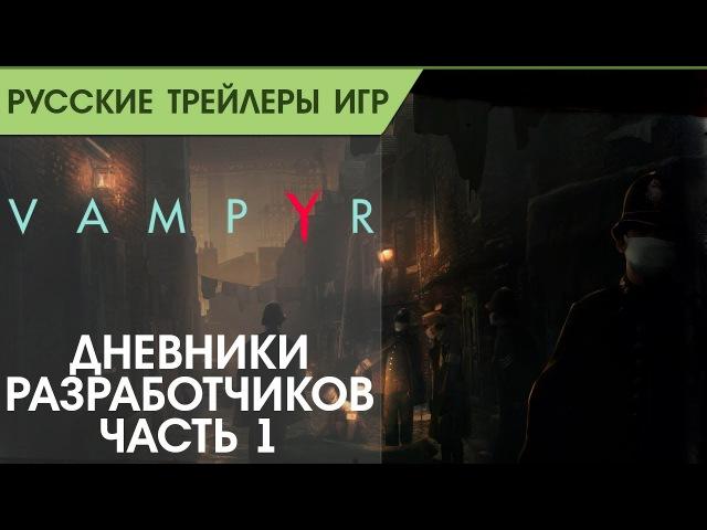 Vampyr - Видеодневники - Эпизод 1 - Монстры - Русский трейлер (озвучка)
