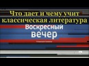 Воскресный вечер с Владимиром Соловьёвым.
