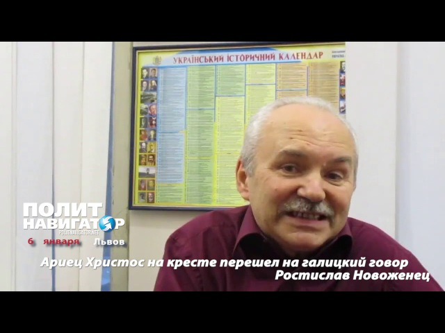 Ариец Христос на кресте перешел на галицкий говор. Он - справжній украинец.