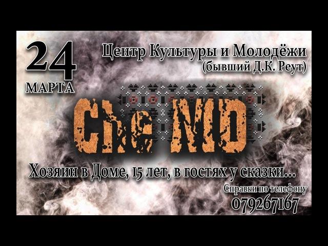 Анонс концерта Che-MD | Бельцы | 24 марта | Д.К. РЭУТ