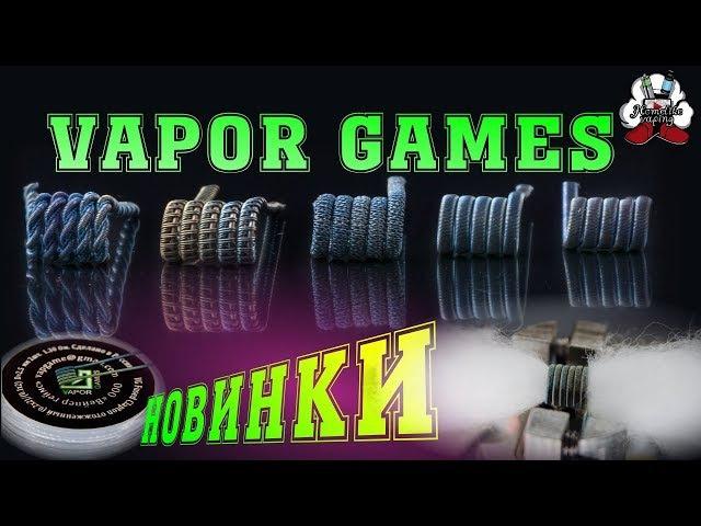 Густой навал и вкусный пар от Vapor Games homelike, новинки, койлы, намотки parrstore