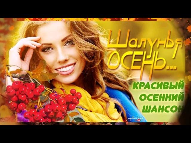 Шалунья - Осень. Стас Михайлов
