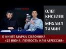 Разбор книги Марка Солонина 25 июня. Глупость или агрессия