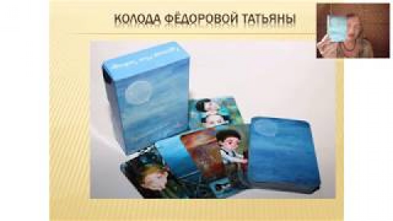 Вебинар Федоровой Татьяны по колоде Воспоминание о детстве