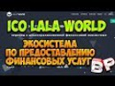 LaLa World ICO экосистема по предоставлению финансовых услуг