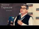 Владимир Тарасов в Буквоеде «Технология Лидерства» 26.10.2017