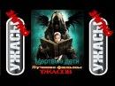 Мертвые дети ужасы, триллер, суббота, кинопоиск, фильмы , выбор, кино, приколы, ржака, топ