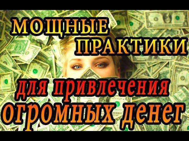 Мощные Тибетские практики для привлечение денег Андрей Дуйко Магия Денег 2