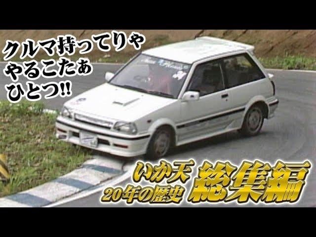 Drift Tengoku VOL.50 — いか天20年の歴史総集編! Part 1.