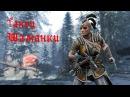 For Honor - Танец Шаманки