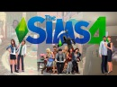 TheSims 4 цените жизнь