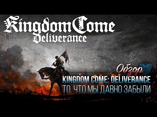 Kingdom Come:Deliverance - То, что мы давно забыли  Kingdom Come:Deliverance 