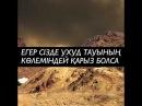 Егер сізде Ухуд тауының көлеміндей қарыз болса / Ерлан Ақатаев