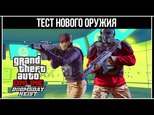 GTA Online: Тест нового оружия - Новый револьвер и 250.000 $GTA