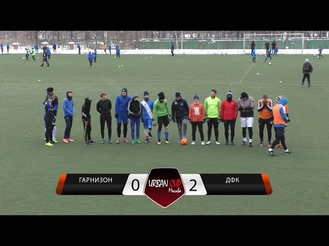 Гарнизон 0-2 ДФК, обзор матча