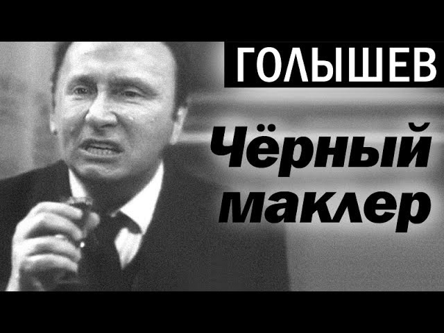 Кому подчиняется Путин? (теневой лидер ленинградской подворотни)