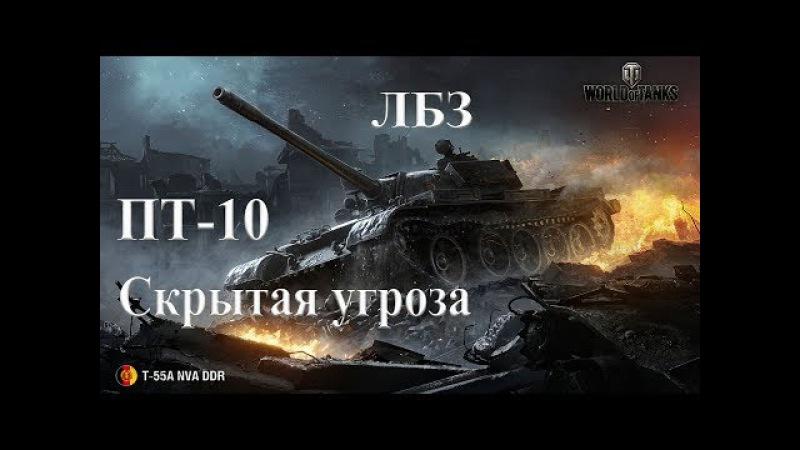 ЛБЗ на Т-55А ПТ-10 Скрытая угроза «9.21»