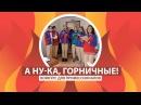 ARTEK TV I ГОРНИЧНЫЕ МДЦ АРТЕК VS ГОРНИЧНЫЕ ОТЕЛЯ МРИЯ РЕЗОРТ CПА