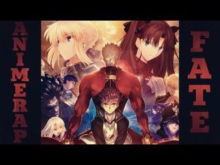 AnimeRap ft. Кинай – Реп про аниме Судьба: Ночь схватки | Fate/Stay Night | 2018 |