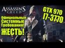 Assassin's Creed: Syndicate - Официальные системные требования ЖЕСТЬ [GTX 970]
