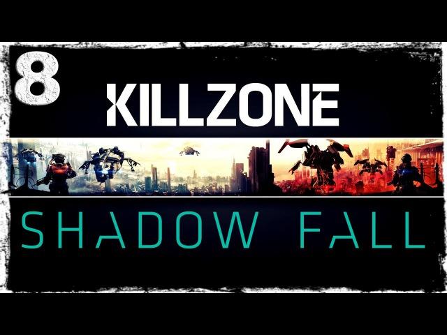 Killzone: Shadow Fall. Серия 8 - Смерть Тирана.