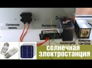 Солнечная электростанция от А до Я cjkytxyfz 'ktrnhjcnfywbz jn f lj z
