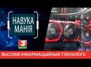 НАВУКАМАНІЯ Высокія інфармацыйныя тэхналогіі Распрацоўкі беларускіх вучоных