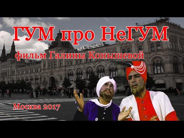 ГУМ про НеГуМ. Москва 2017. Фильм Галины Конышевой.