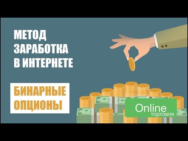 Как заработать в интернете без биржи