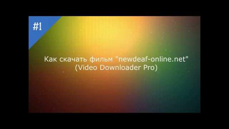 1 Как скачать фильмы NewDeaf-Online.net