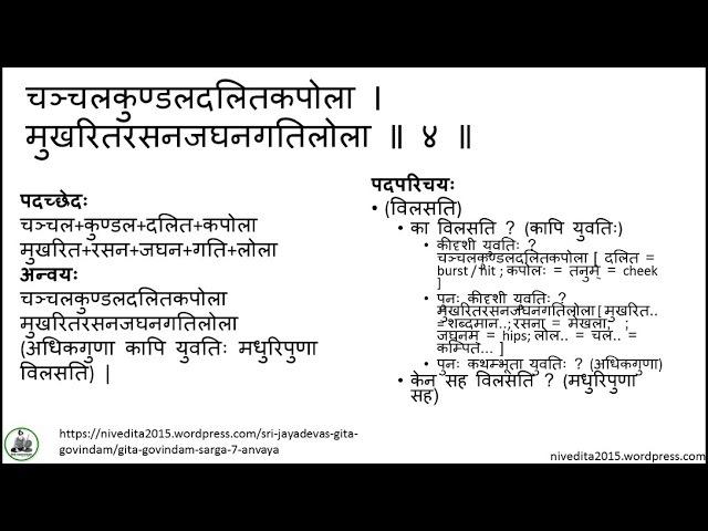 Gita Govindam Sarga 7 Ashtapadi 14 Audio with Sanskrit Anvaya