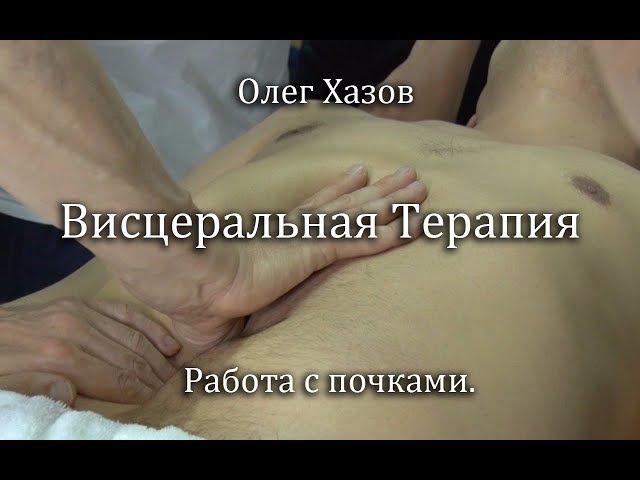 Висцеральная терапия. Работа с почками. Олег Хазов