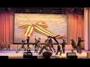 Ансамбль эстрадного танца Каприз г Брянск композиция Вызываем огонь на себя