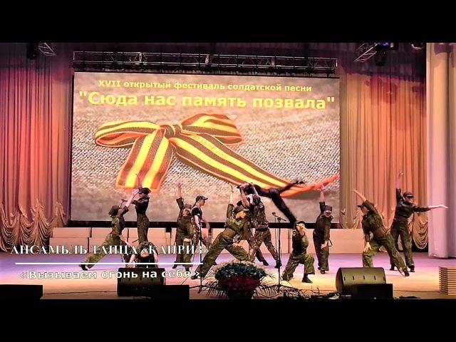 Ансамбль эстрадного танца «Каприз» г.Брянск - композиция «Вызываем огонь на себя»