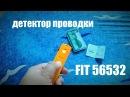 Детектор проводки FIT 56532