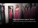 Платья розового цвета Часть 2 Как быть женственной в платьях свободного кроя