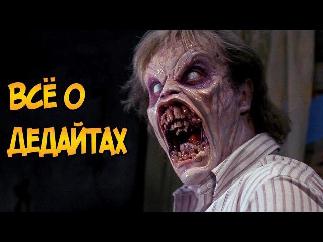 Дедайты из фильмов и сериала Зловещие Мертвецы Evil Dead